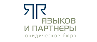 Скидки от юридического бюро «Языков и Партнеры»
